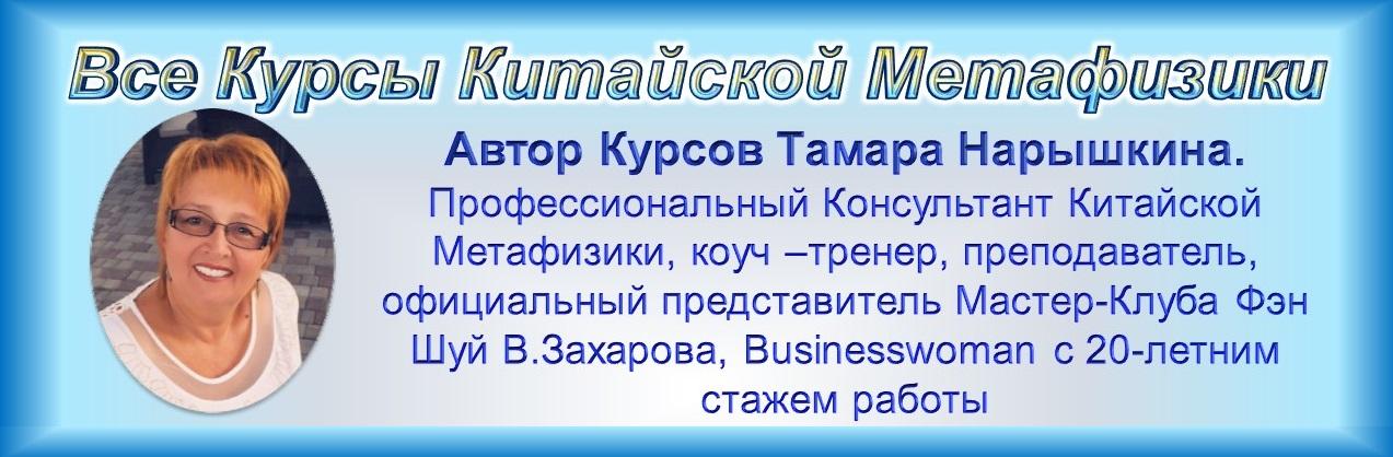 Автор курсов КМ Т. Нарышкина