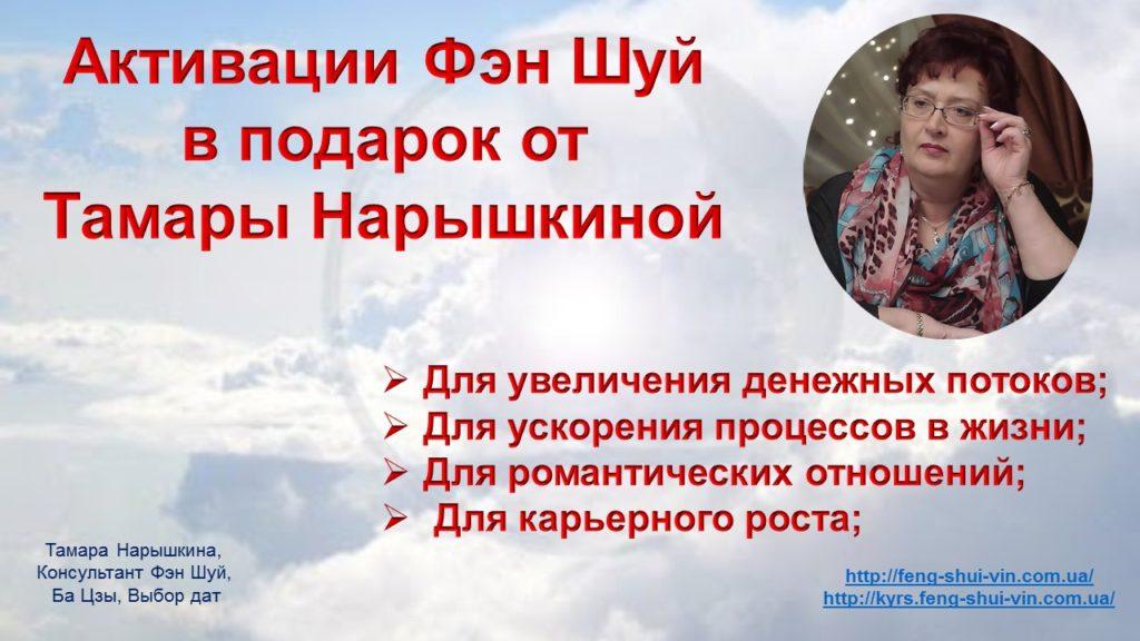 Активации Фэн Шуй и ЦМДЦ в подарок.