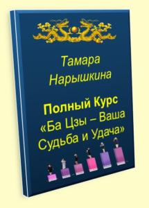 Курсы Online Полный курс «Ба Цзы –Ваша Судьба и Удача