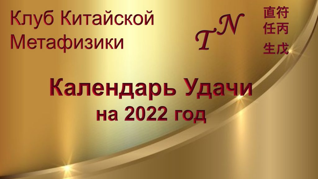 Стратегия Успеха на 2022 год