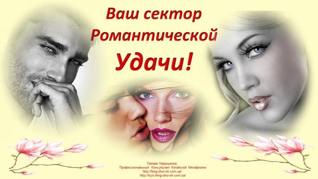 Любовь, отношения и активация Цветка Романтики