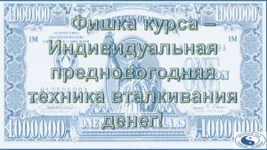 Курс «Проведение Денежных активаций».