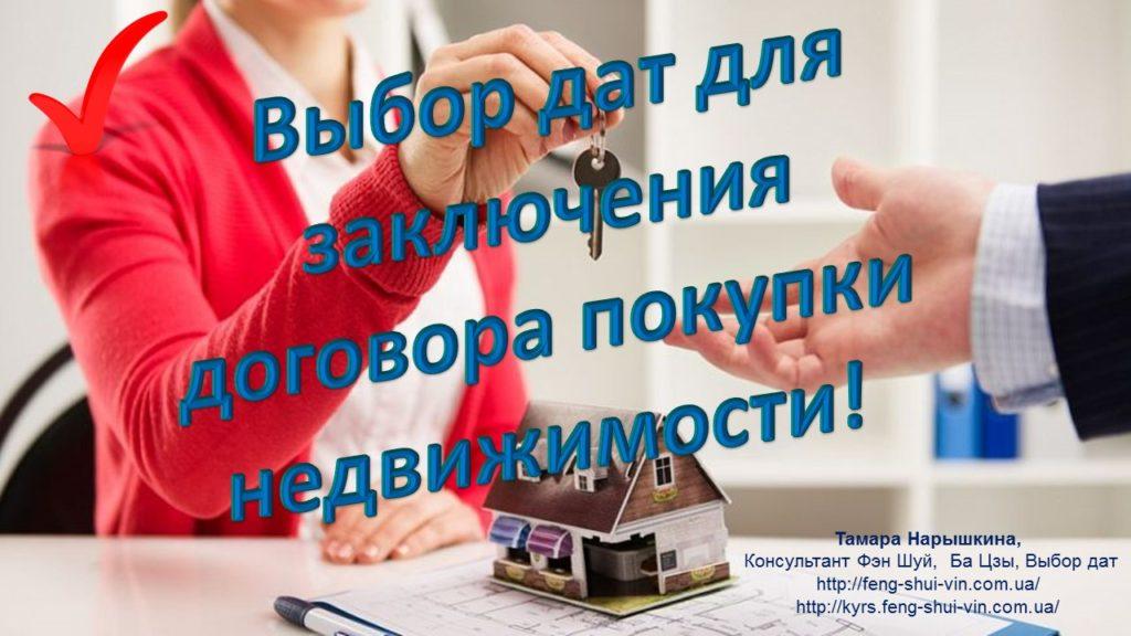 Консультация Выбор дат для покупки квартиры