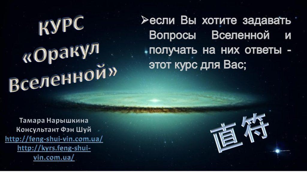 Курс «Оракул Вселенной»