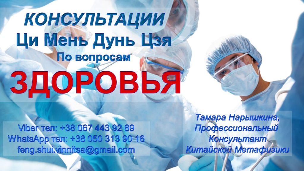 Консультация ЦМДЦ Здоровье