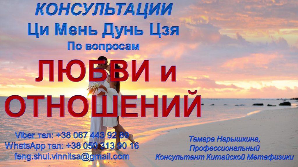 Консультация ЦМДЦ Любовь и Романтика