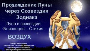 Луна в Созвездии Близнецов