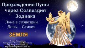 Луна в Созвездии Девы