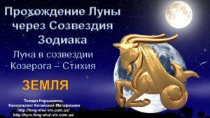 Луна в Созвездии Козерога