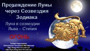Луна в Созвездии Льва