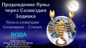Луна в Созвездии Скорпиона