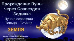 Луна в Созвездии Тельца