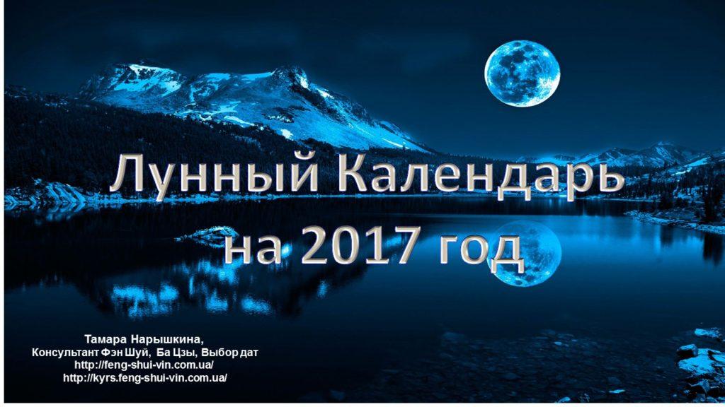 Заготовки по лунному календарю 2017