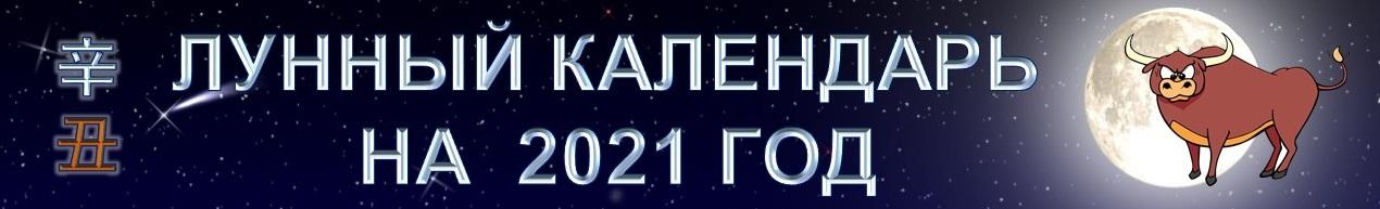 Лунный календарь на 2021 - 2022 год.