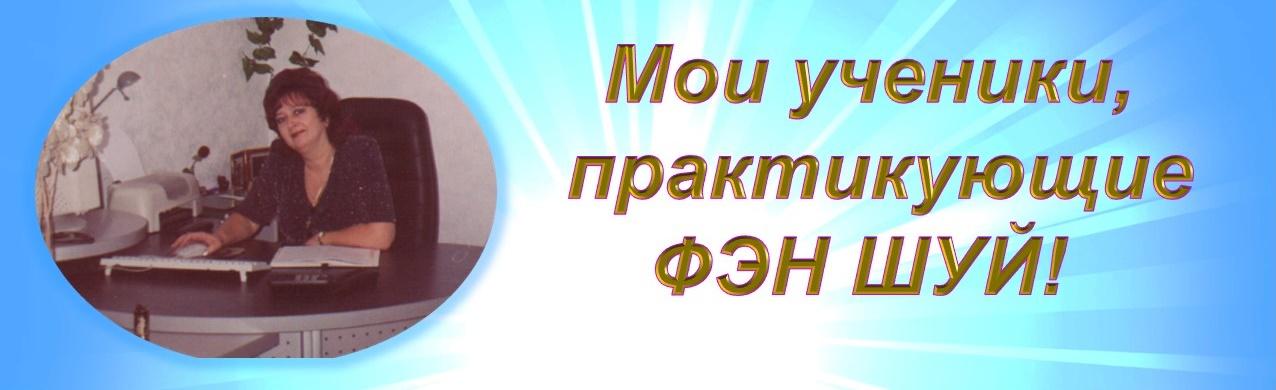 Мои Ученики - Курсы Тамары Нарышкиной