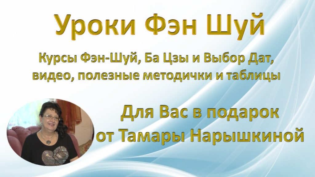 Курсы Фэн Шуй Тамары Нарышкиной