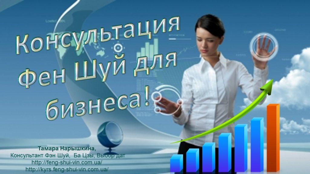 Консультация Фен Шуй для бизнеса