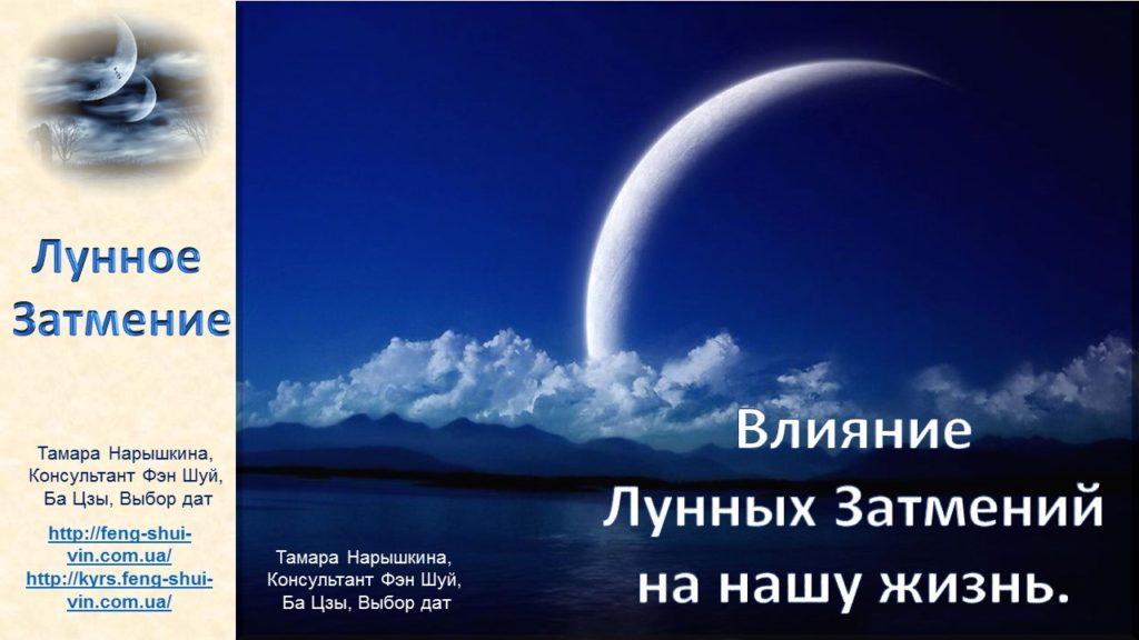 Влияние Лунного затмения на нашу жизнь