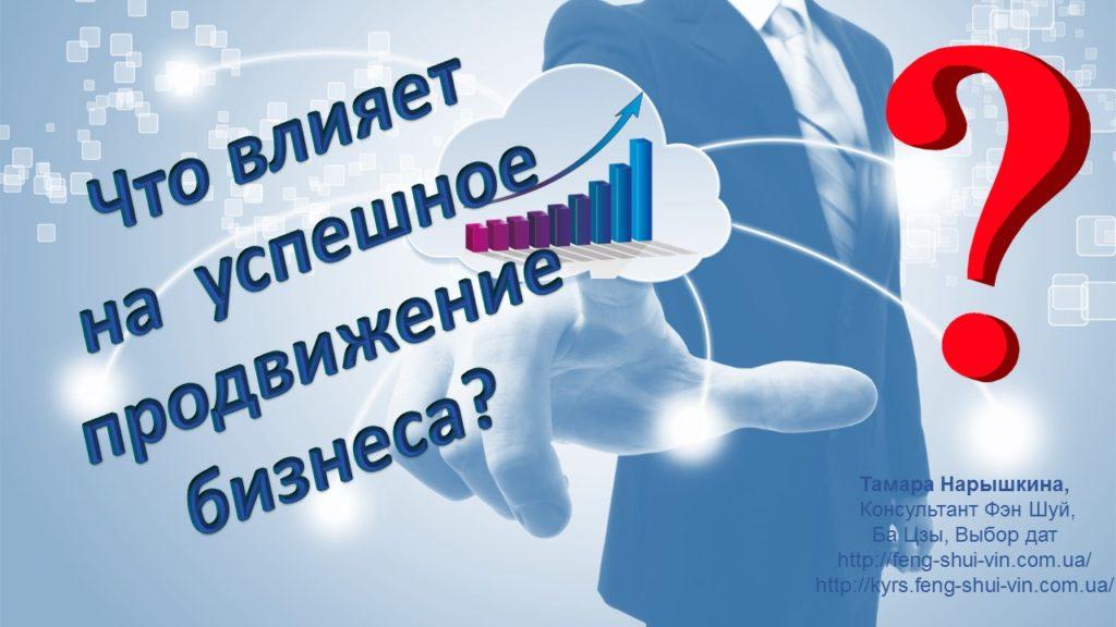 Что влияет на успешное продвижение бизнеса