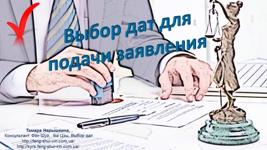 Консультация Выбор дат для подачи заявления