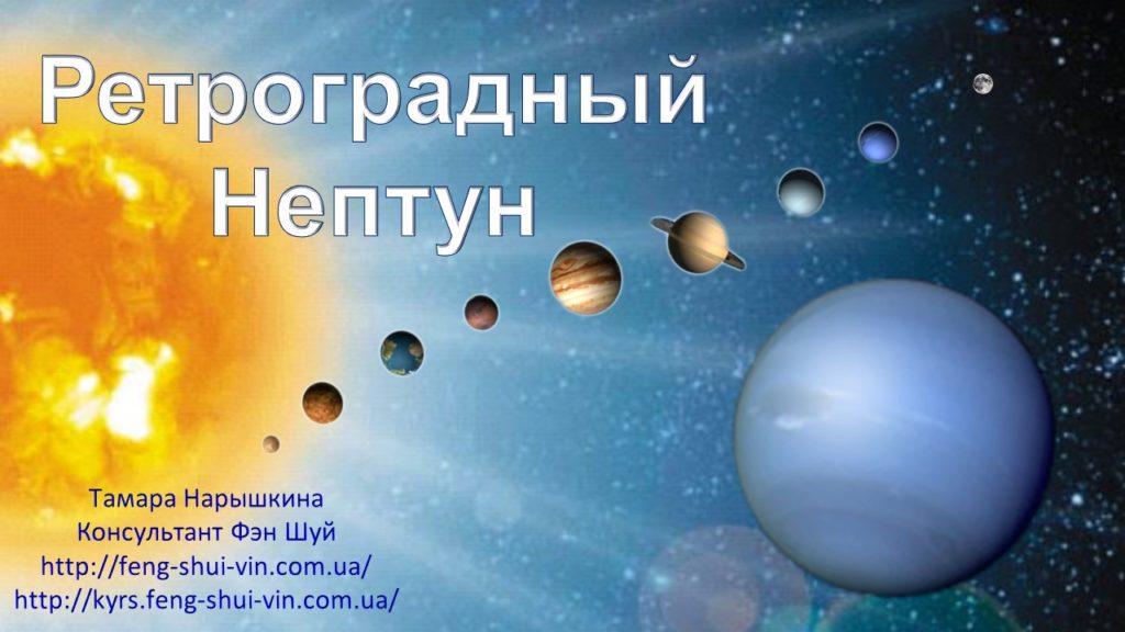 непредставление роды в ретроградный сатурн рассказала