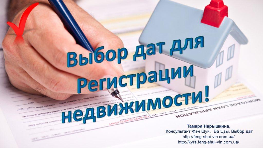 Консультация Выбор дат для регистрации недвижимости
