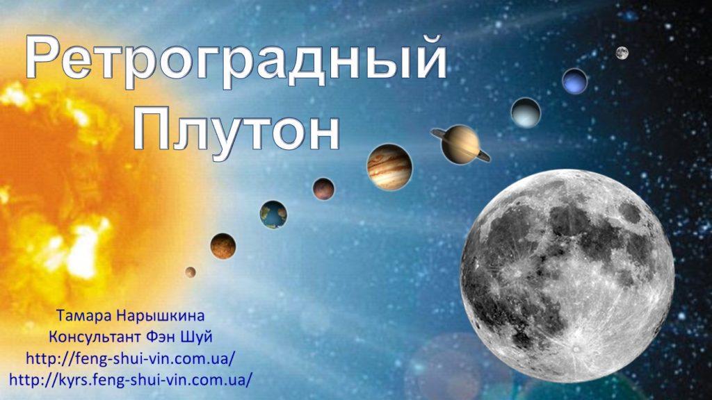 ретроградный плутон в 2017 году для скорпиона Дмитриев подписался(сь) новости