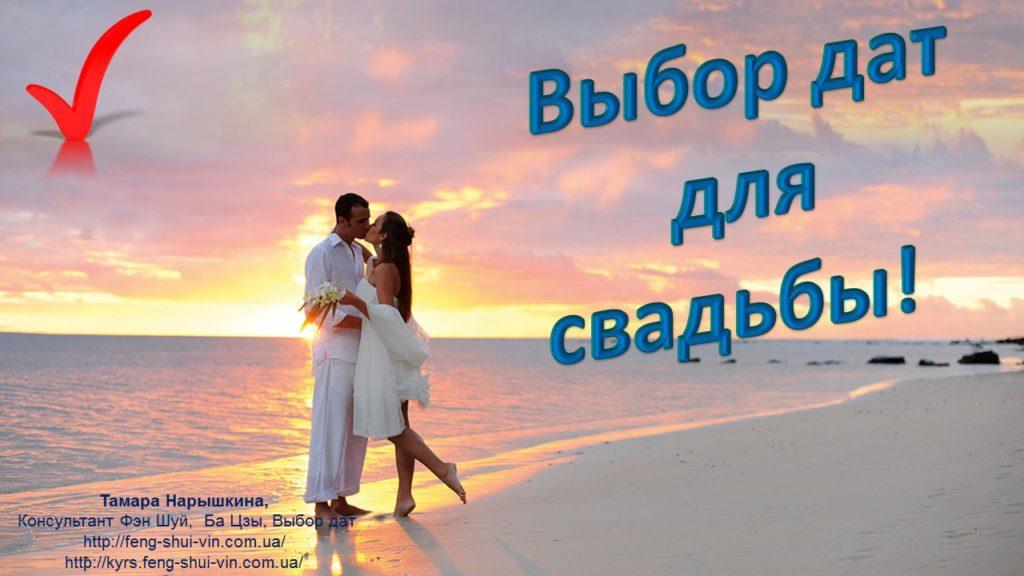 Консультация Выбор дат для свадьбы