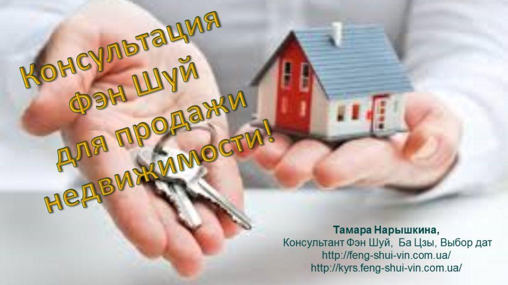 Консультация Фэн Шуй по продаже недвижимости