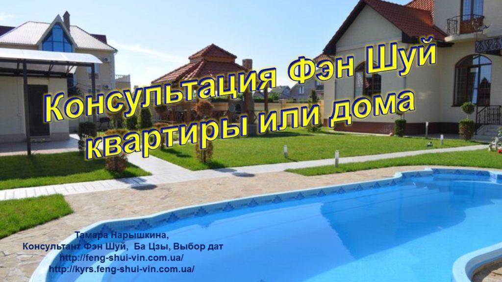 Консультация Фэн Шуй квартиры или дома