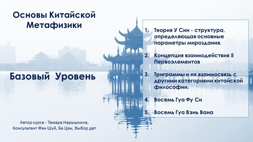 Основы Китайской Метафизики