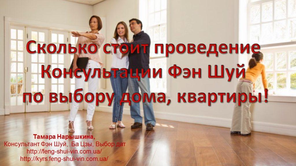 Консультация Фэн Шуй по выбору жилья