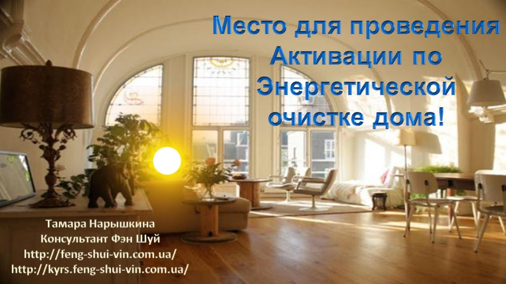 Очищение дома от негативных Энергий!
