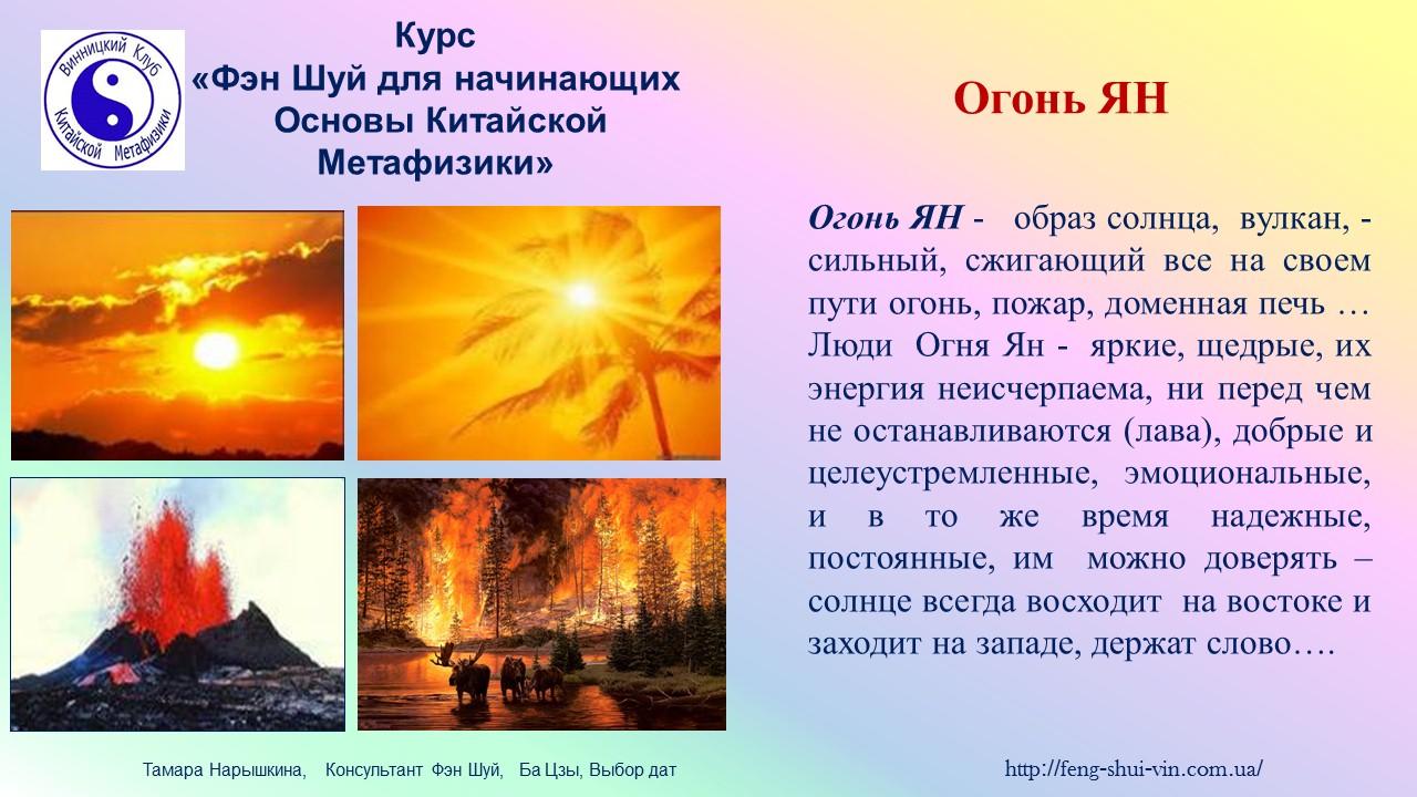 Огонь Ян