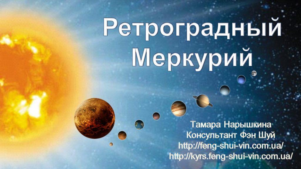 Влияние Ретроградного Меркурия на нашу жизнь. Особенности Ретроградного Меркурия.