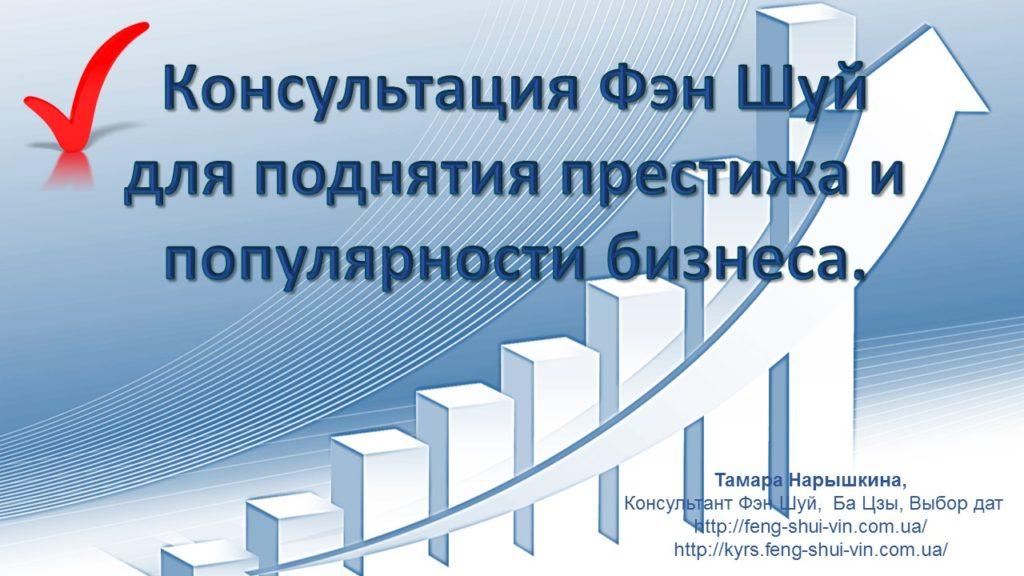 Консультация Фен Шуй для поднятия престижа и популярности бизнеса
