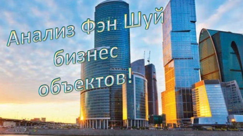 Консультация Фен Шуй для бизнеса Анализ Фэн Шуй бизнес объектов!