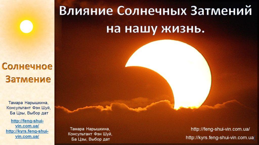 Солнечные затмения 2020, 2021 – 2025 года. Рекомендации поведения в периоды Солнечного затмения