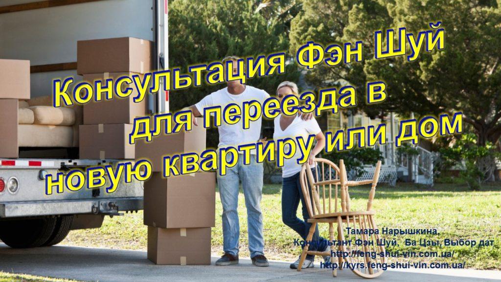 Консультация Фэн Шуй для переезда в новую квартиру или дом