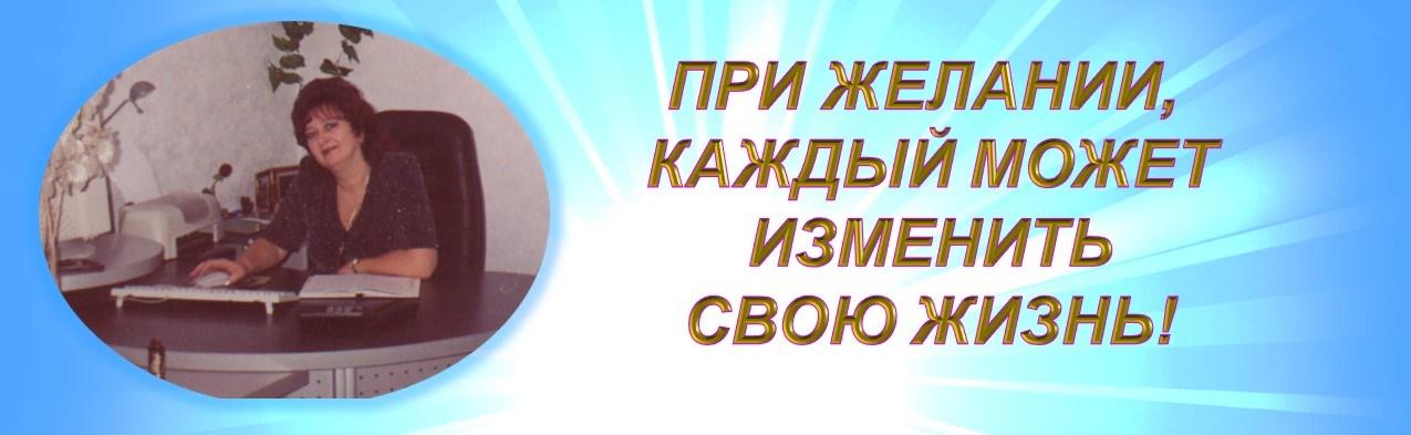 Тамара Нарышкина Консультант Китайской Метафизики