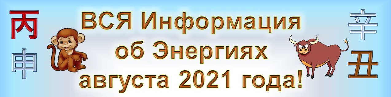 Фэн Шуй августа 2021г