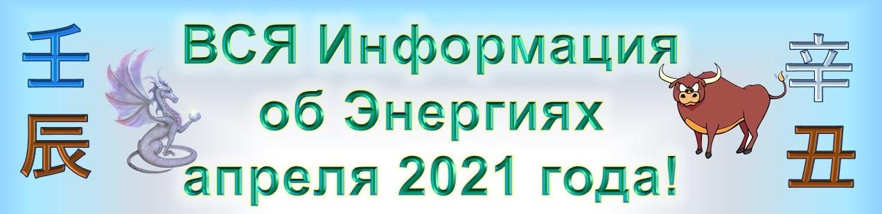 Фэн Шуй апреля 2021г