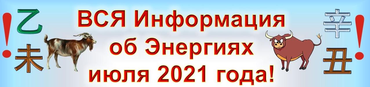 Фэн Шуй июля 2021г