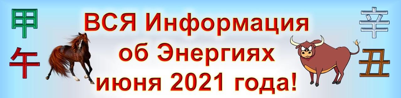 Фэн Шуй июня 2021г