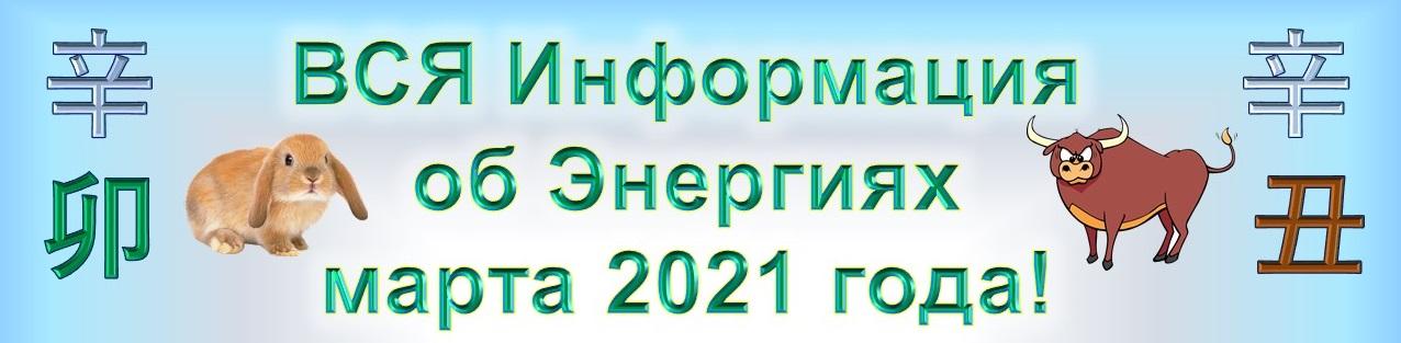 Фэн Шуй марта 2021г
