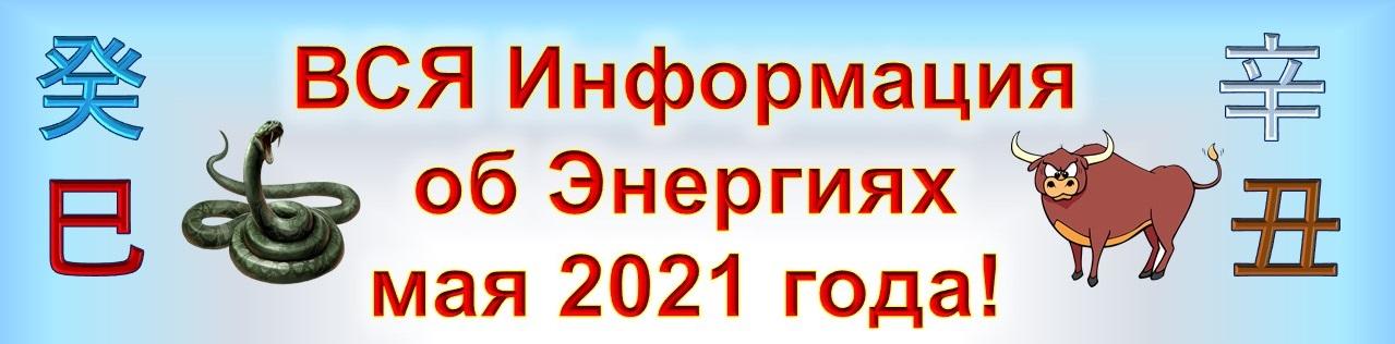 Фэн Шуй мая 2021г