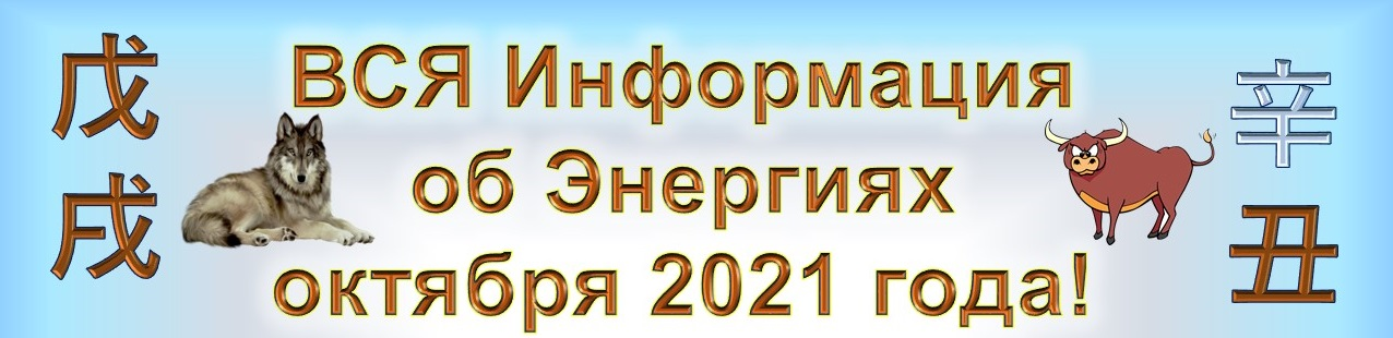 Фэн Шуй октября 2021г