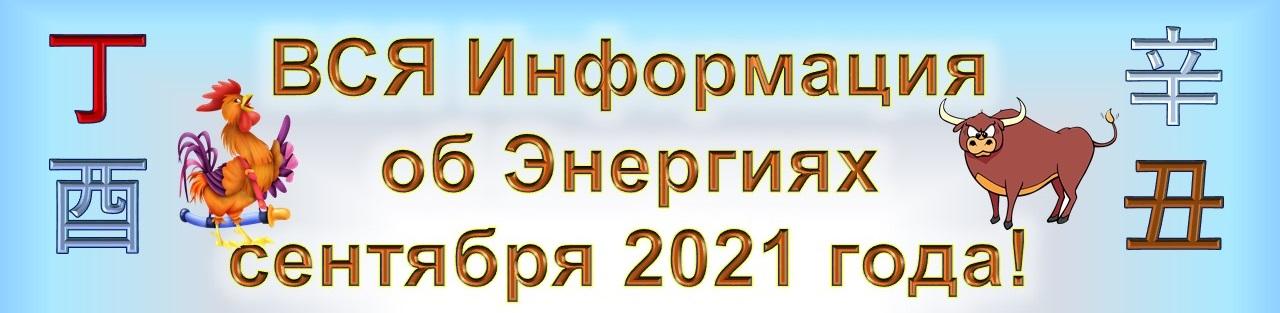 Фэн Шуй сентября 2021г