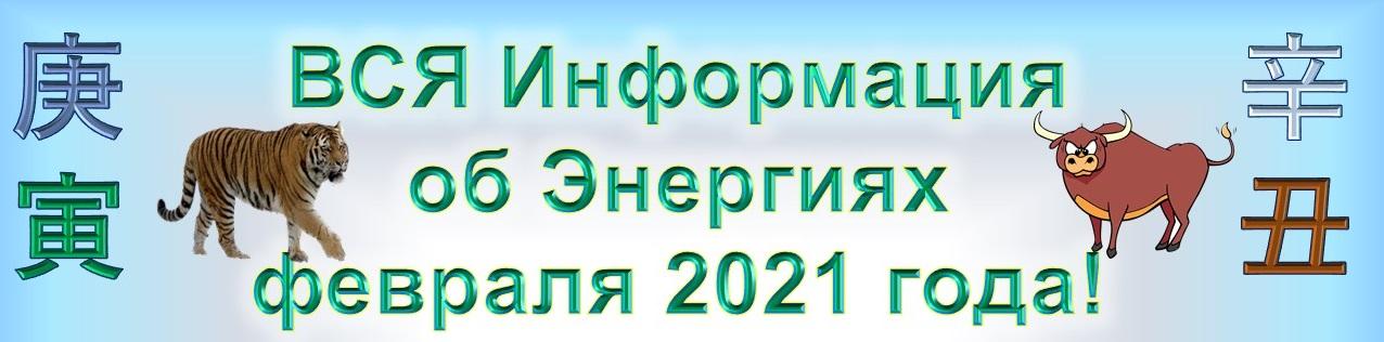 Фэн Шуй февраля 2021г