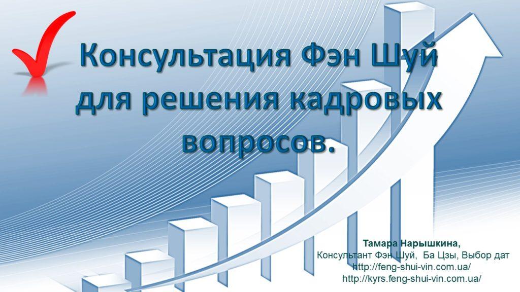 Решение кадровых вопросов на производстве и в бизнесе!